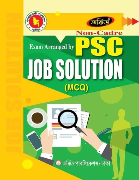 Orchid PSC Job Solution (MCQ)-2021