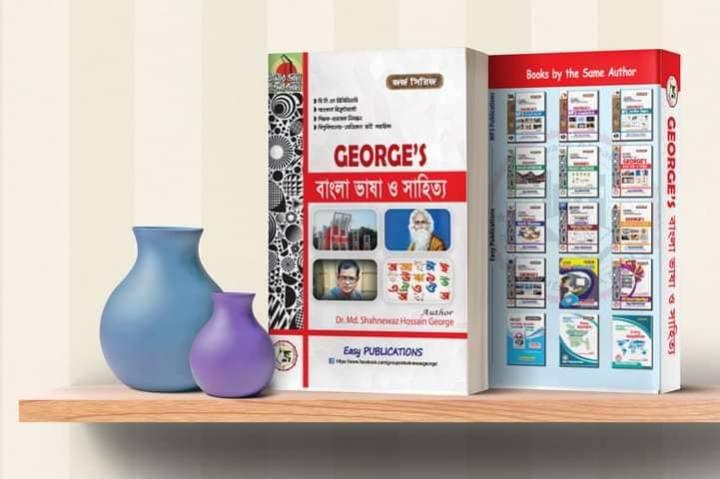 George's Mp3 Bangla / জর্জ বাংলাভাষা ও সাহিত্য