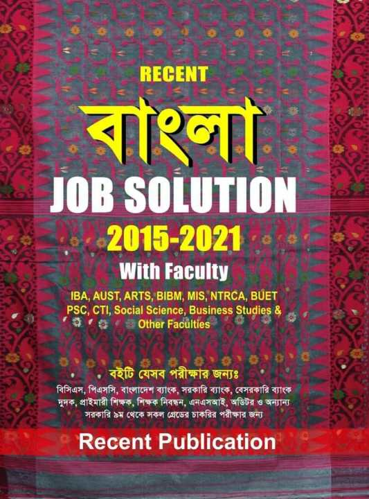 Recent বাংলা Job Solution 2015-2021 With Faculty